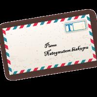 Pismo nategnutom biskupu